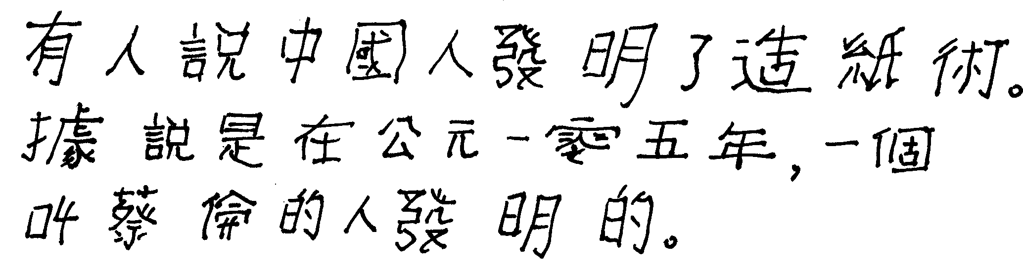Chinees_zin